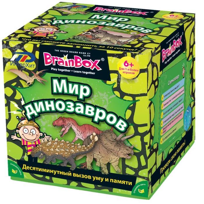 Сундучок знаний BRAINBOX 90738 Мир динозавров
