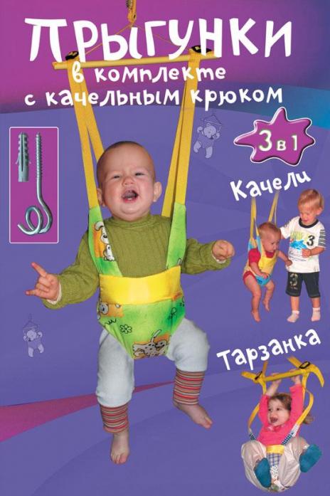 Купить СПОРТБЭБИ Прыгунки ТРИ В ОДНОМ (прыгунки-тарзанка-качели) с крюком [ип.0008], Ходунки и прыгунки для малышей