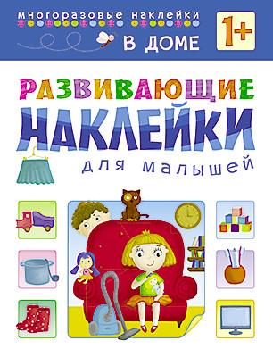 Купить МОЗАИКА-СИНТЕЗ Книжка Развивающие наклейки для малышей В доме [0698-7], Азбукварик, Книги для малышей