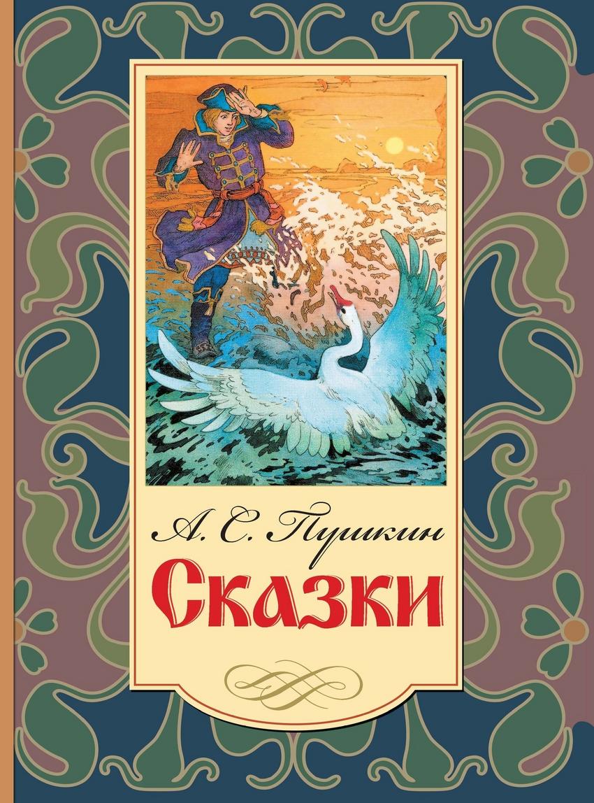 Купить Книга. Сказки. Пушкин А.С. [0569-5], Обучающие материалы и авторские методики для детей
