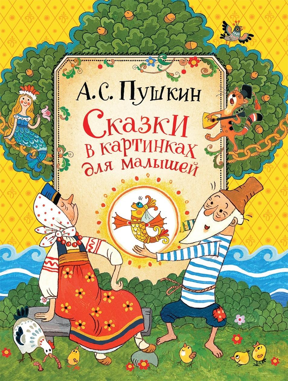 Купить Книга. Сказки в картинках для малышей, Пушкин А.С. [34522], Обучающие материалы и авторские методики для детей