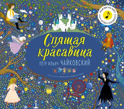 Купить Книга МОЗАИКА-СИНТЕЗ МС11332 Спящая красавица (звуковая), Мозаика-синтез, Бумажная обертка, Для мальчиков и девочек, Обучающие материалы и авторские методики для детей