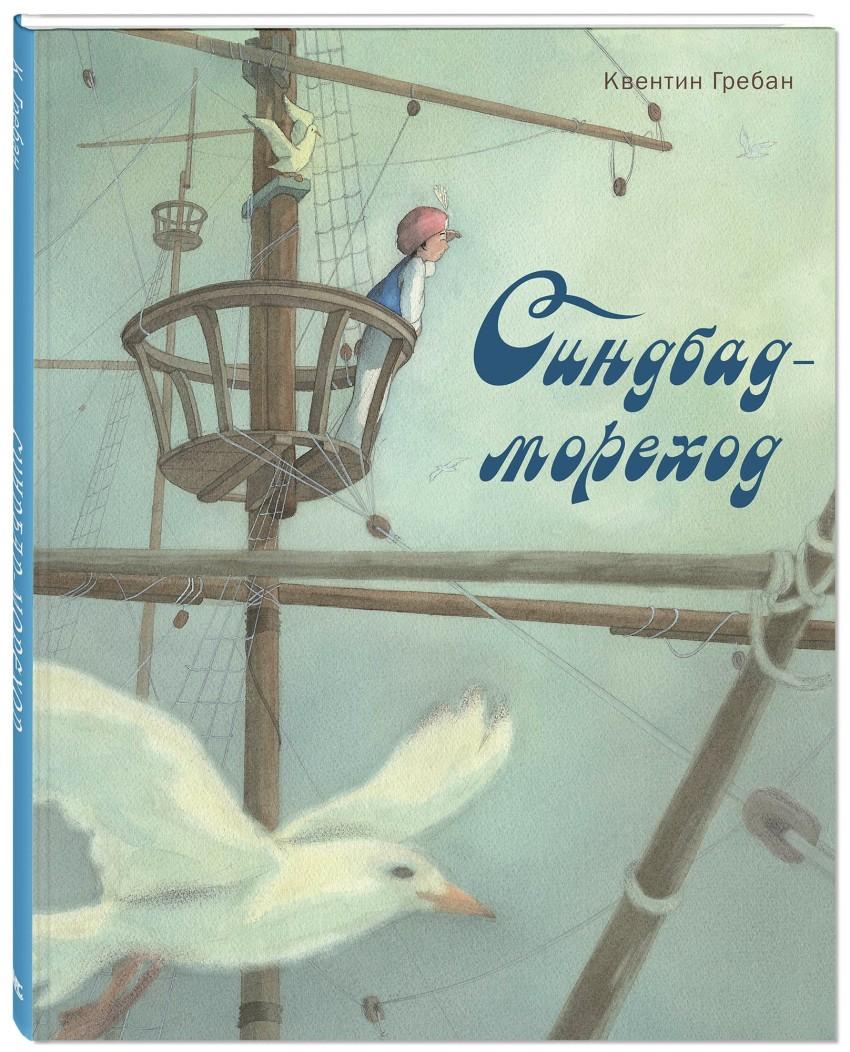 Купить Книга. Сказочный калейдоскоп. Синдбад-мореход [21616-2], Книжки-игрушки
