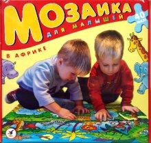 Купить ДРОФА Мозаика для малышей: В Африке [1708], Картон, Мозаика для детей