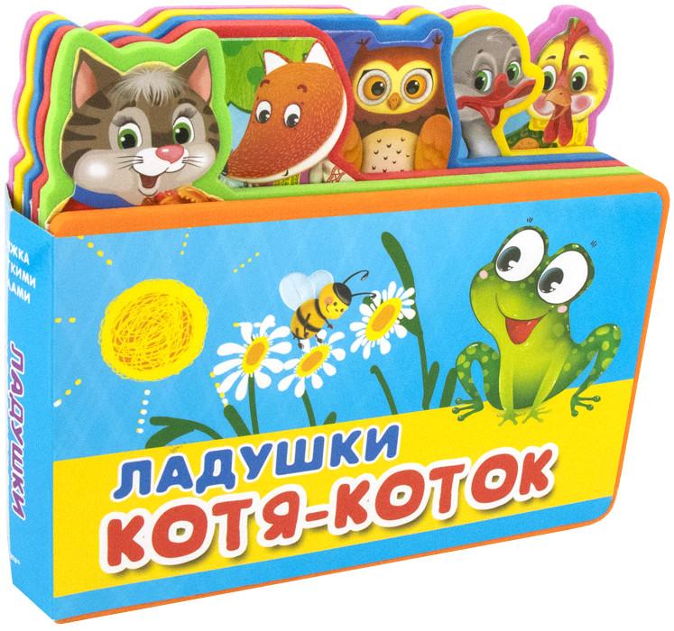 Купить Книжка с мягкими пазлами. Ладушки. Котя-Коток [03650-4], Книги для малышей