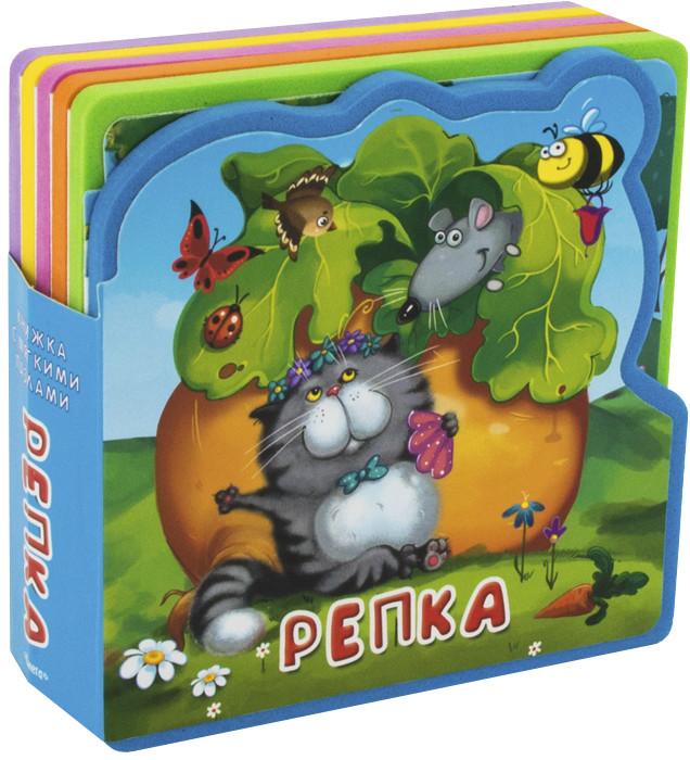 Купить Книжка с мягкими пазлами. Репка [03603-0], Книги для малышей