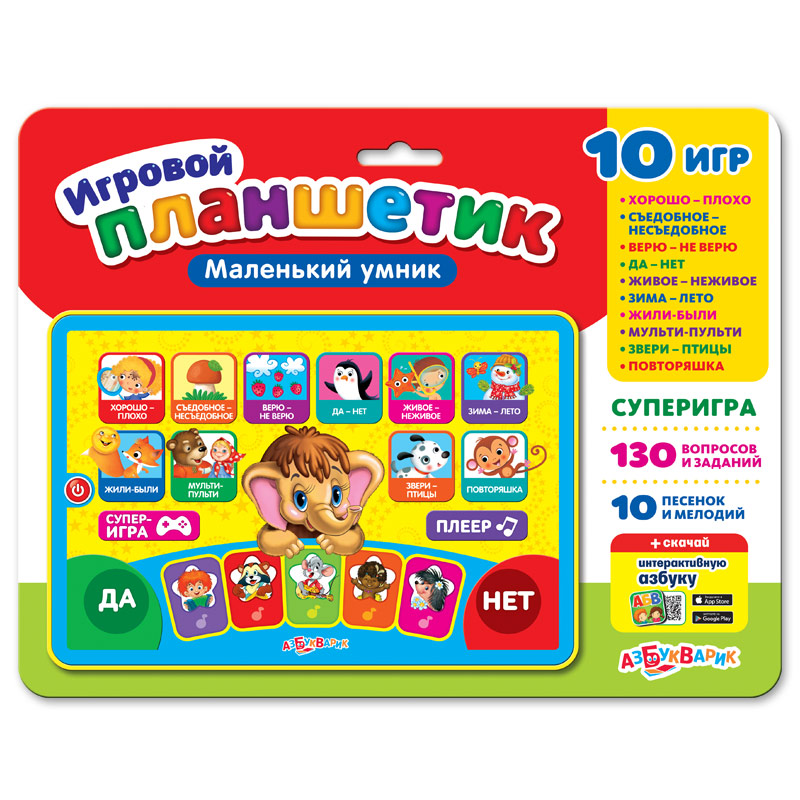 Купить АЗБУКВАРИК Игровой планшетик Маленький умник [108-7], Развивающие игрушки для малышей