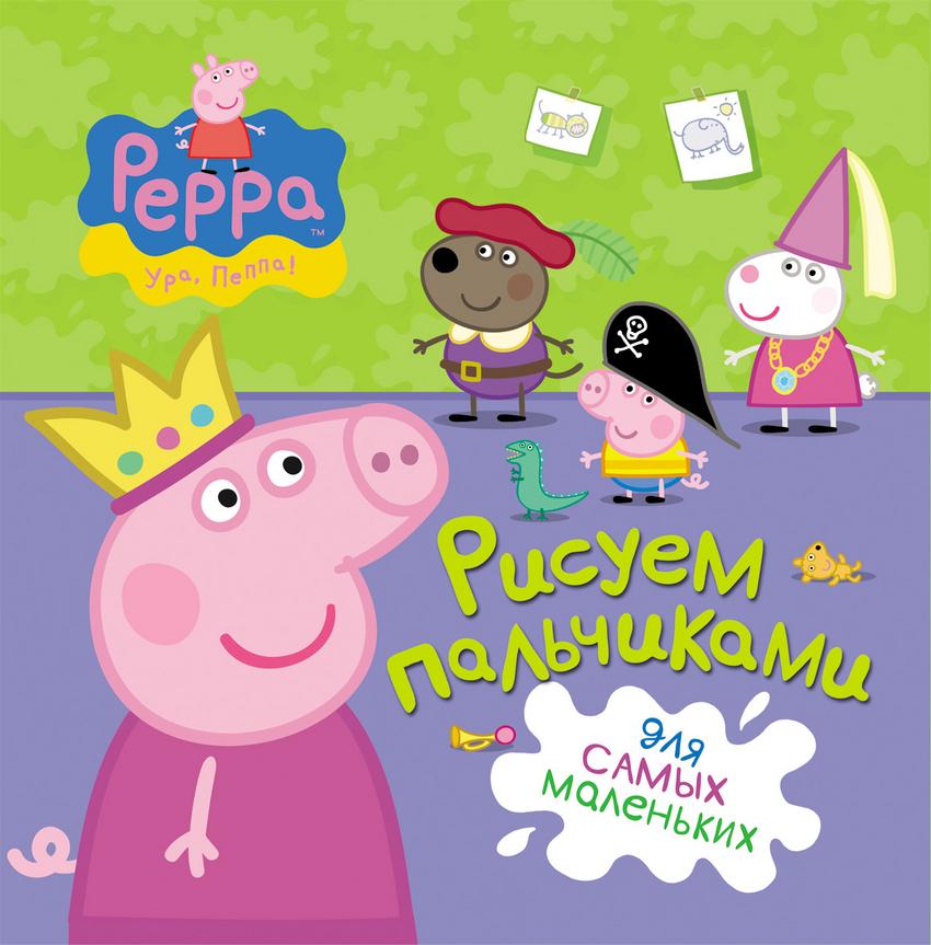 Купить РОСМЭН Свинка Пеппа. Рисуем пальчиками [21427], Раскраски