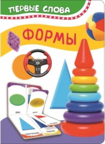 Купить РОСМЭН Формы. Первые слова [32509], Росмэн, Обучающие материалы и авторские методики для детей