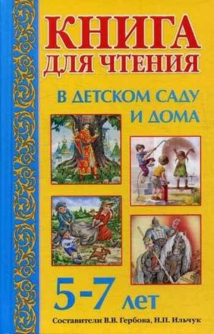 Купить МАХАОН Книга для чтения. Для детей 5-7 лет. Для воспитателей детского сада и родителей [0291-5], Обучающие материалы и авторские методики для детей