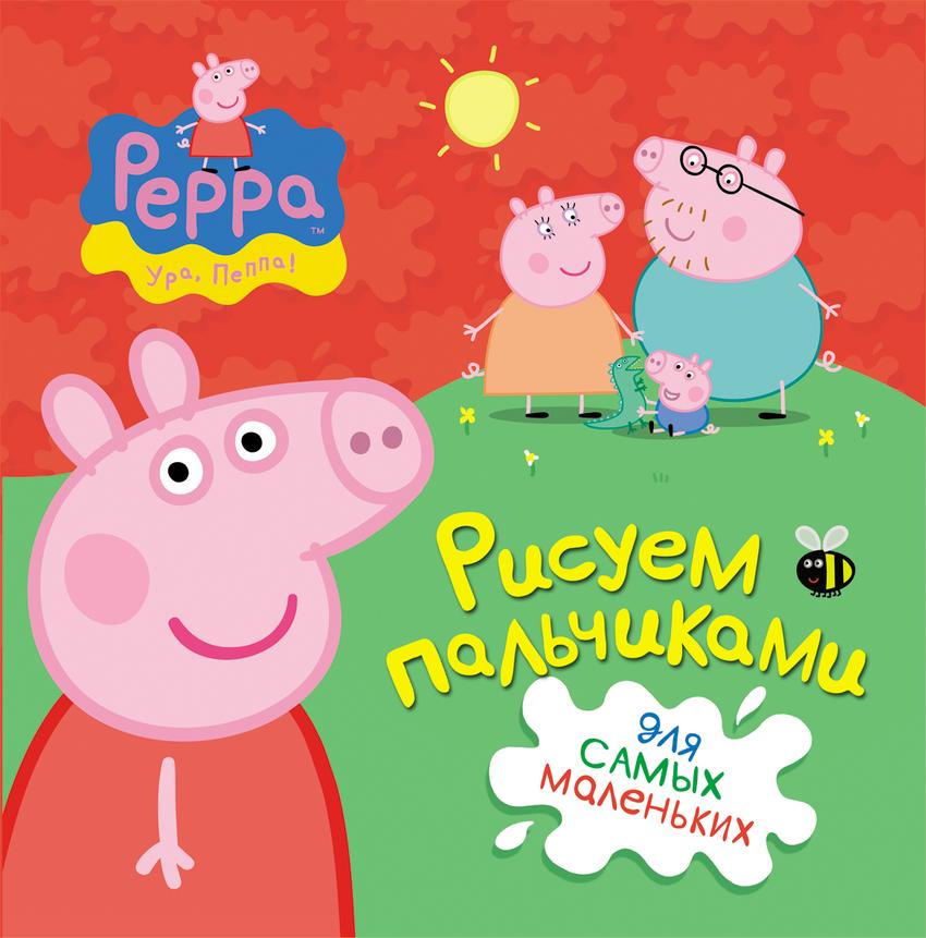 Купить РОСМЭН Свинка Пеппа. Рисуем пальчиками [21426], Раскраски