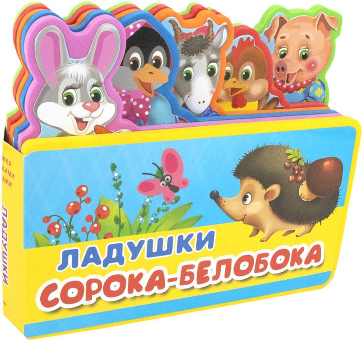Купить Книжка с мягкими пазлами. Ладушки. Сорока-белобока [03651-1], Книги для малышей