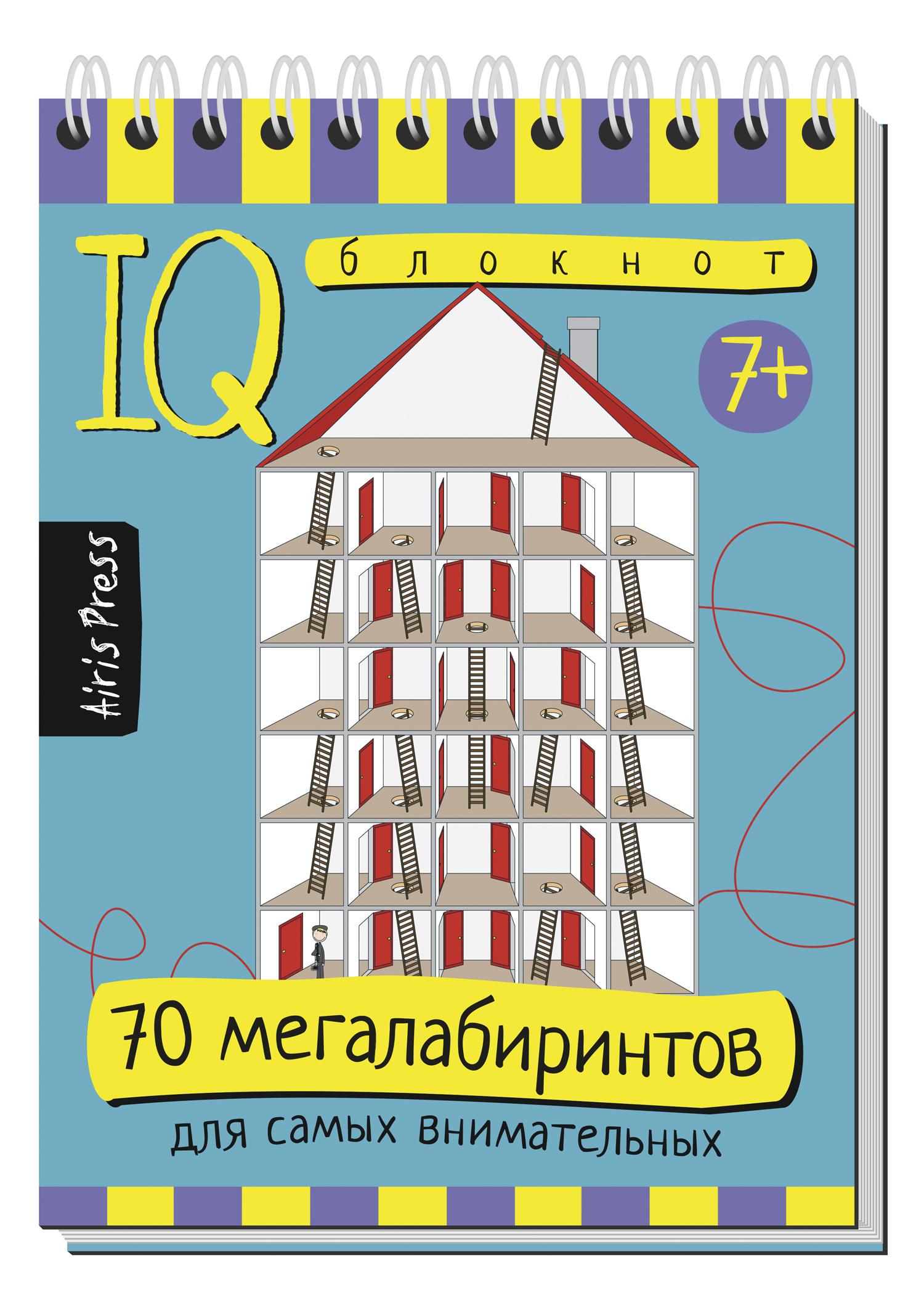 Купить АЙРИС-ПРЕСС Умный блокнот. 70 мегалабиринтов [25686], Обучающие материалы и авторские методики для детей