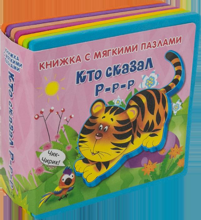 Купить Книжка с мягкими пазлами. Кто сказал Р-р-р [03606-1], Книги для малышей